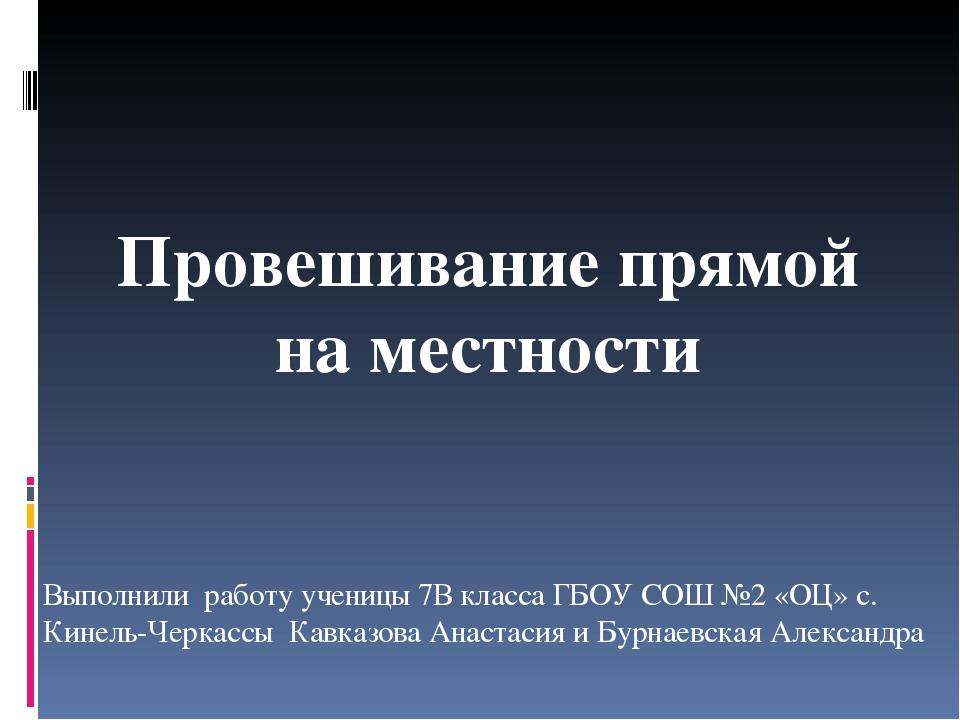 Провешивание прямой на местности Выполнили работу ученицы 7В класса ГБОУ СОШ...