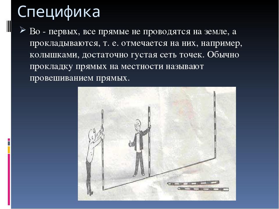 Специфика Во - первых, все прямые не проводятся на земле, а прокладываются, т...