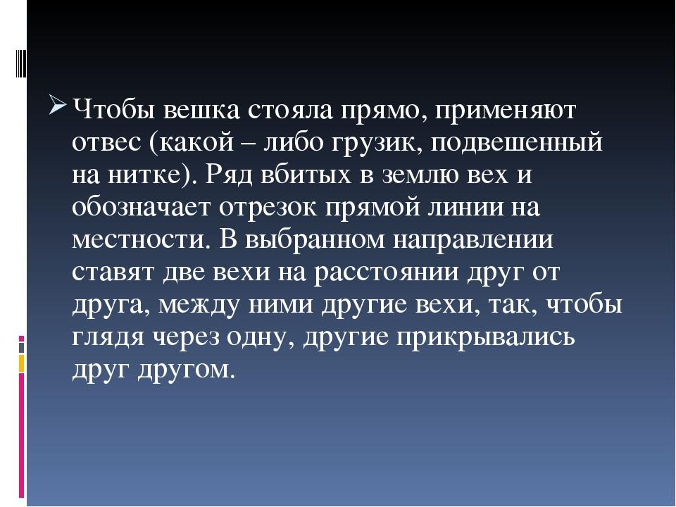 Чтобы вешка стояла прямо, применяют отвес (какой – либо грузик, подвешенный н...