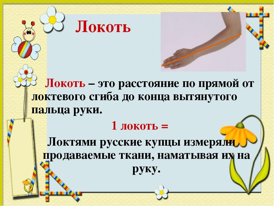 Локоть Локоть – это расстояние по прямой от локтевого сгиба до конца вытянуто...