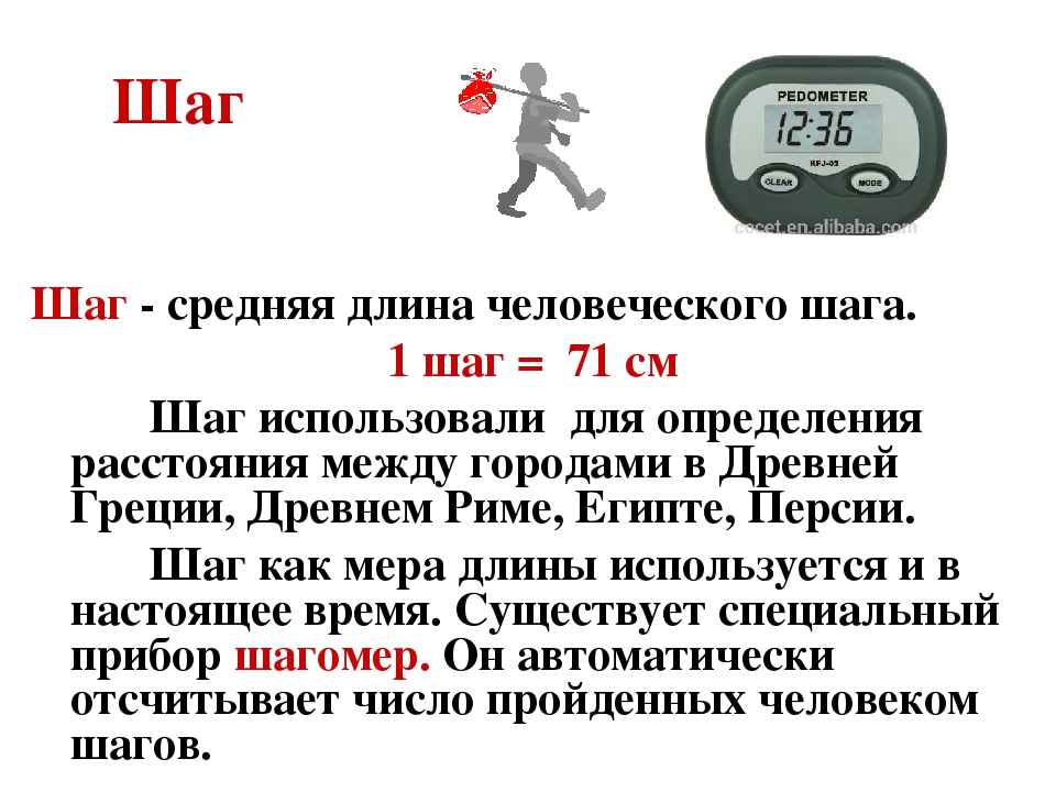 Шаг Шаг - средняя длина человеческого шага. 1 шаг = 71 см Шаг использовали дл...