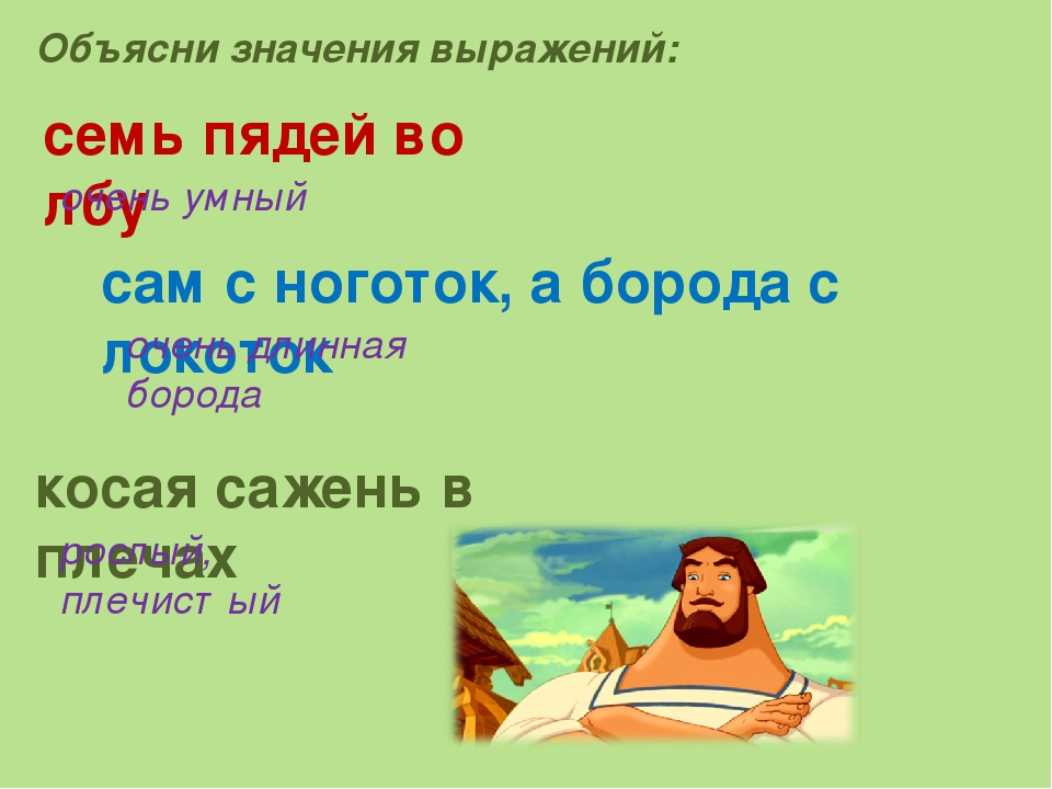 Объясни значения выражений: семь пядей во лбу косая сажень в плечах сам с ног...
