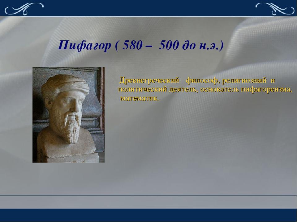 Древнегреческий философ, религиозный и политический деятель, основатель пифаг...