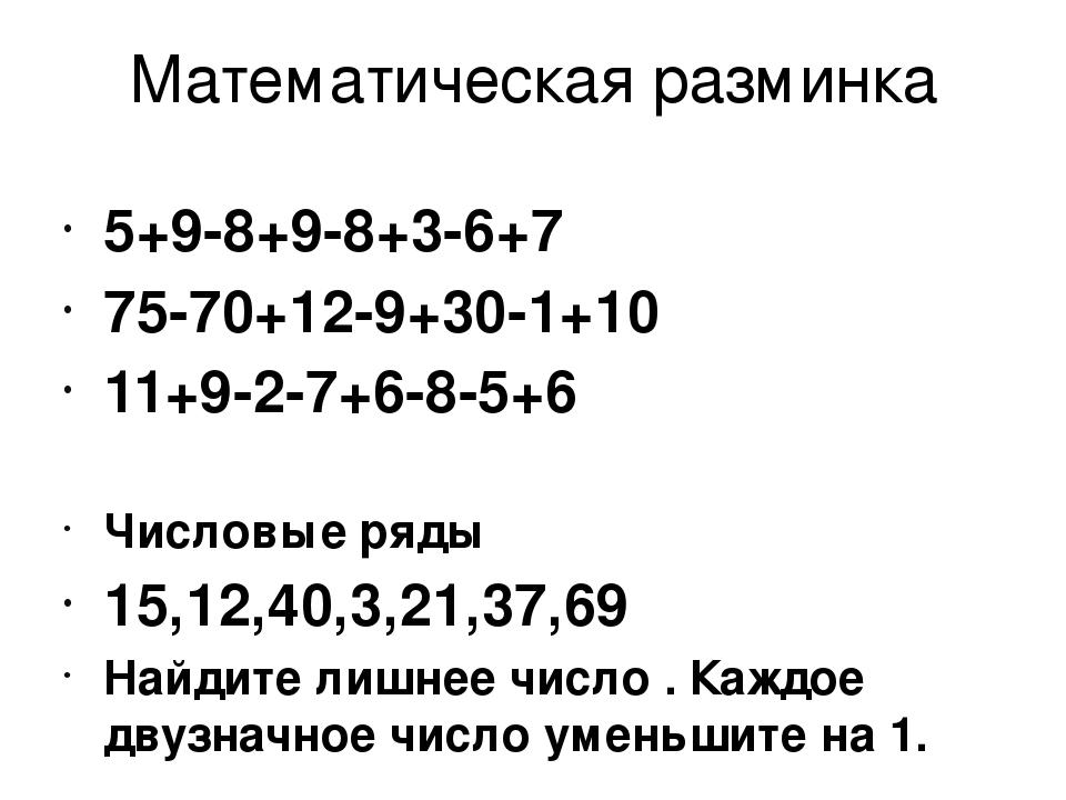 Математическая разминка 5+9-8+9-8+3-6+7 75-70+12-9+30-1+10 11+9-2-7+6-8-5+6 Ч...