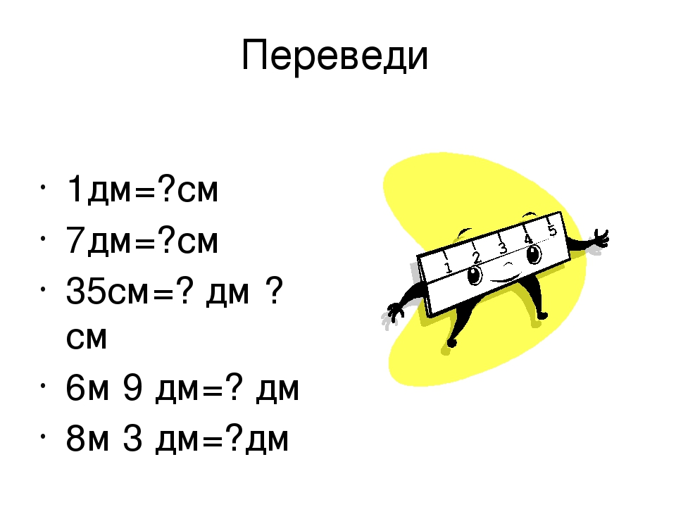 Переведи 1дм=?см 7дм=?см 35см=? дм ?см 6м 9 дм=? дм 8м 3 дм=?дм