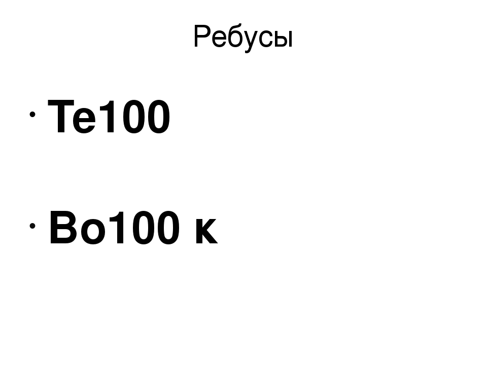 Ребусы Те100 Во100 к