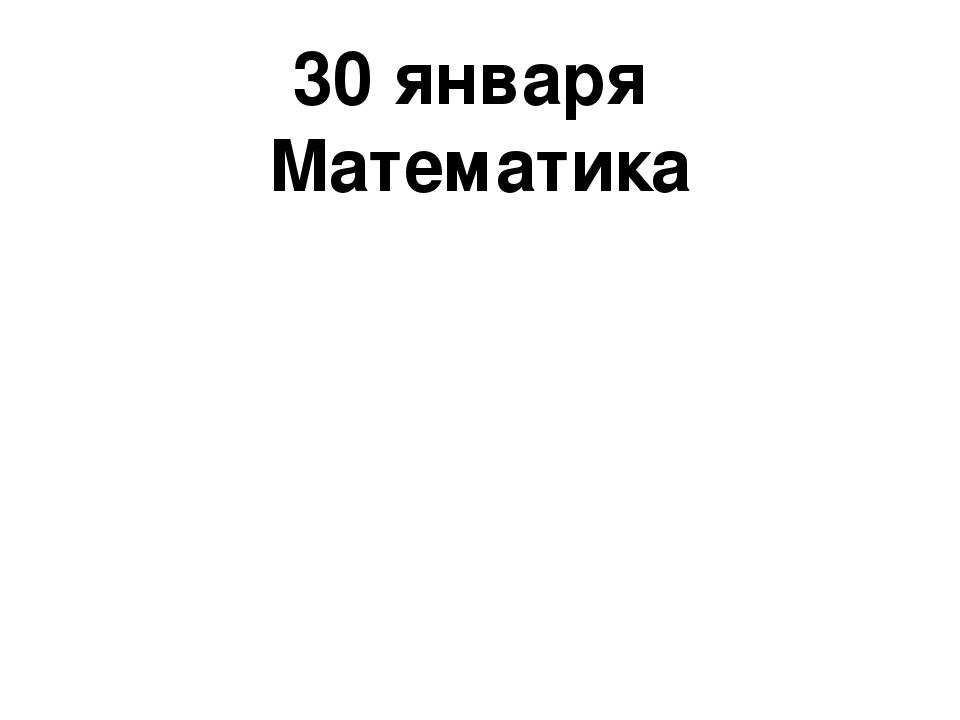 30 января Математика