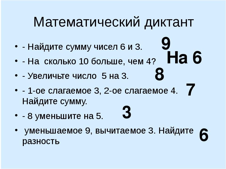 9 На 6 8 7 3 6