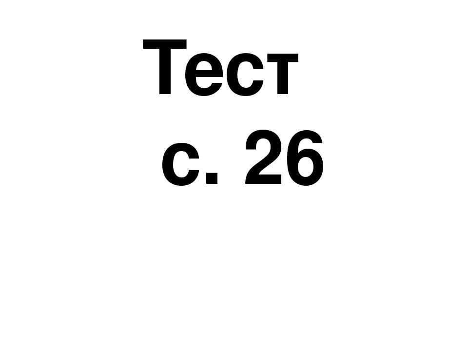 Тест с. 26