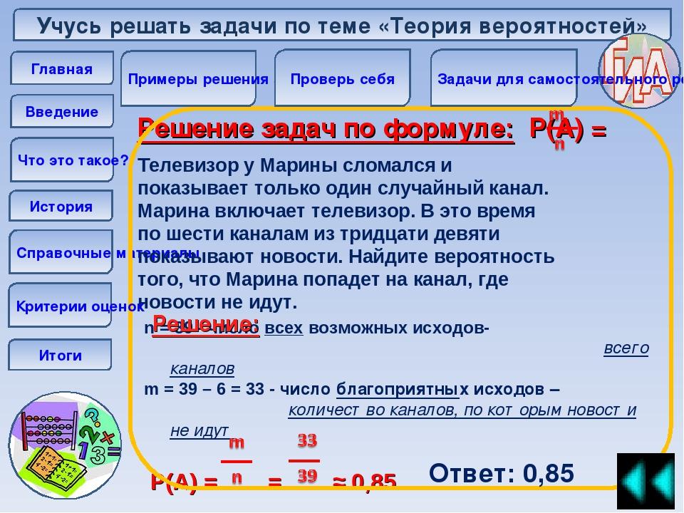 Теория вероятностей задачи с решениями жеребьевкой решение задач на тормозной путь