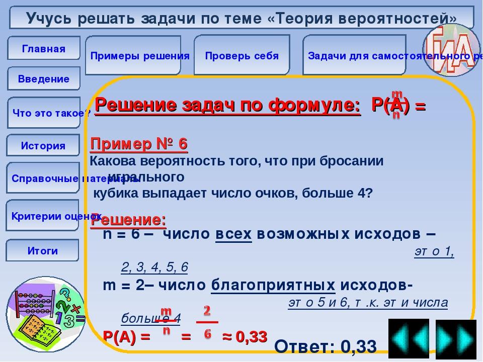 Учусь решать задачи по теме «Теория вероятностей» Главная Введение Что это та...
