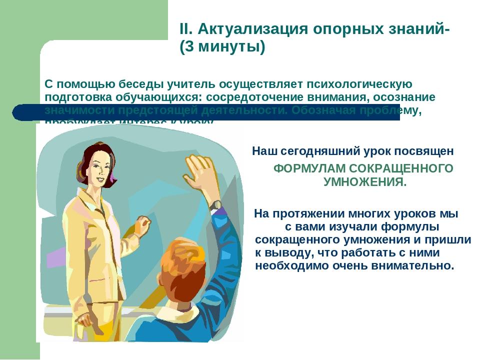 С помощью беседы учитель осуществляет психологическую подготовка обучающихся:...