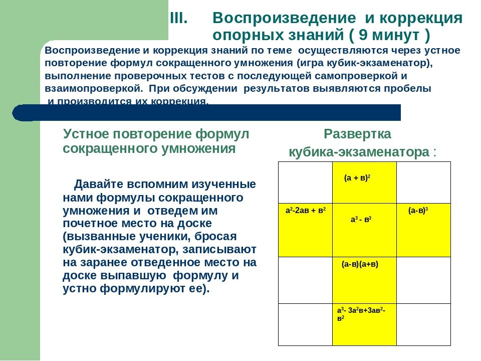 Воспроизведение и коррекция опорных знаний ( 9 минут ) Устное повторение форм...