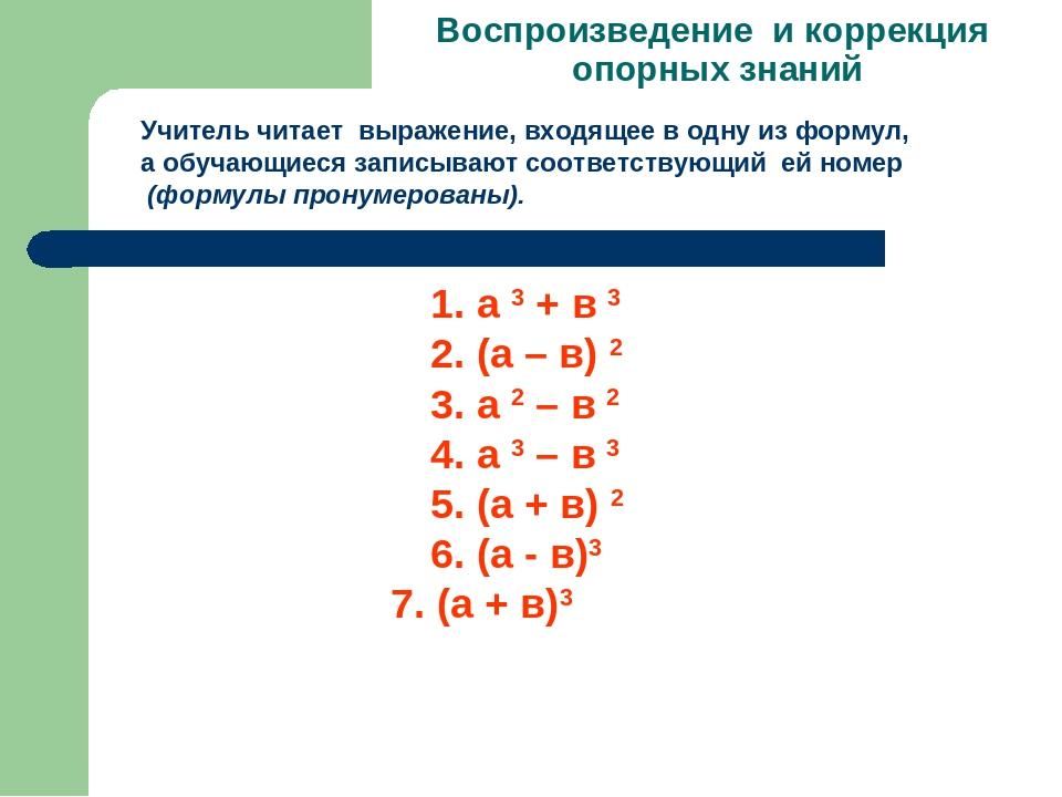 1. а 3 + в 3 2. (а – в) 2 3. а 2 – в 2 4. а 3 – в 3 5. (а + в) 2 6. (а - в)3...