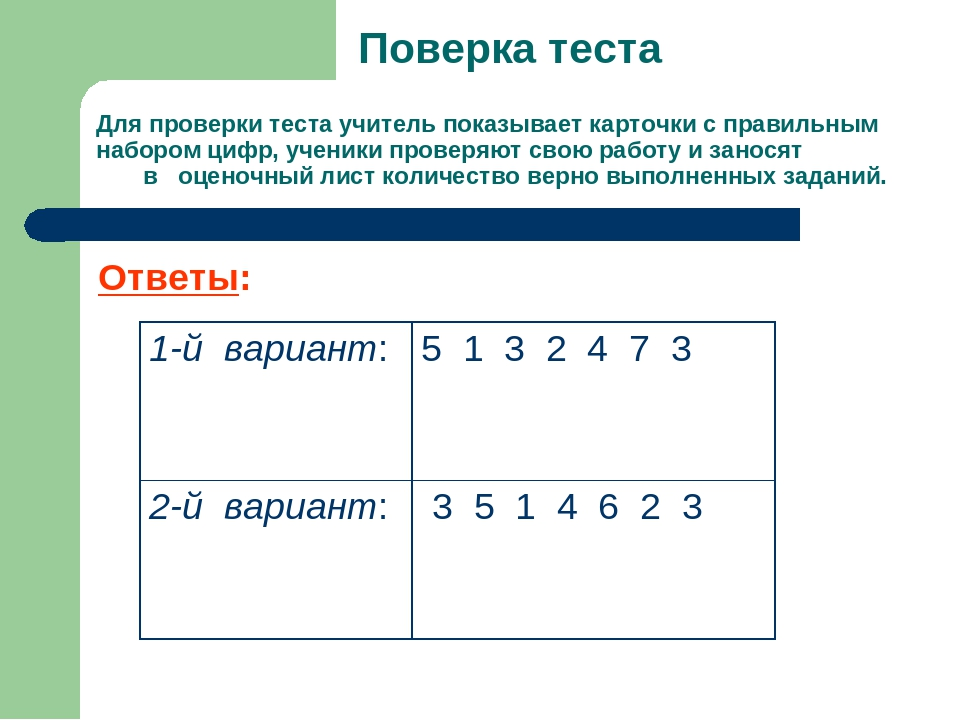 Поверка теста Ответы: Для проверки теста учитель показывает карточки с правил...