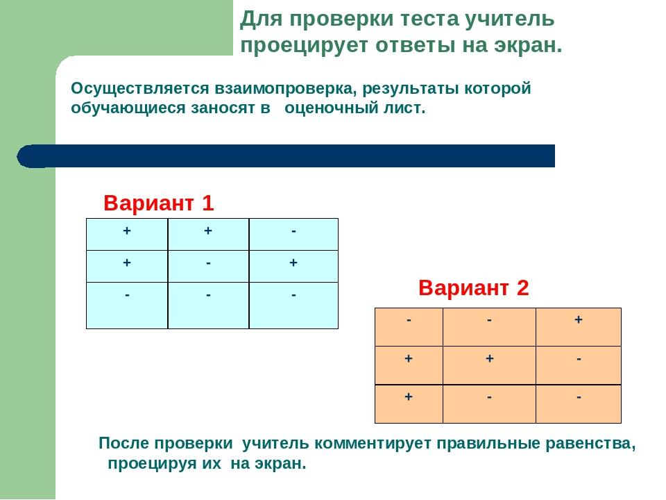 Вариант 1 Вариант 2 После проверки учитель комментирует правильные равенства,...