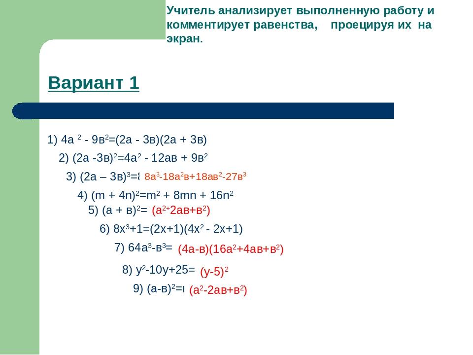 Вариант 1 1) 4а 2 - 9в2=(2а - 3в)(2а + 3в) 2) (2а -3в)2=4а2 - 12ав + 9в2 3) (...