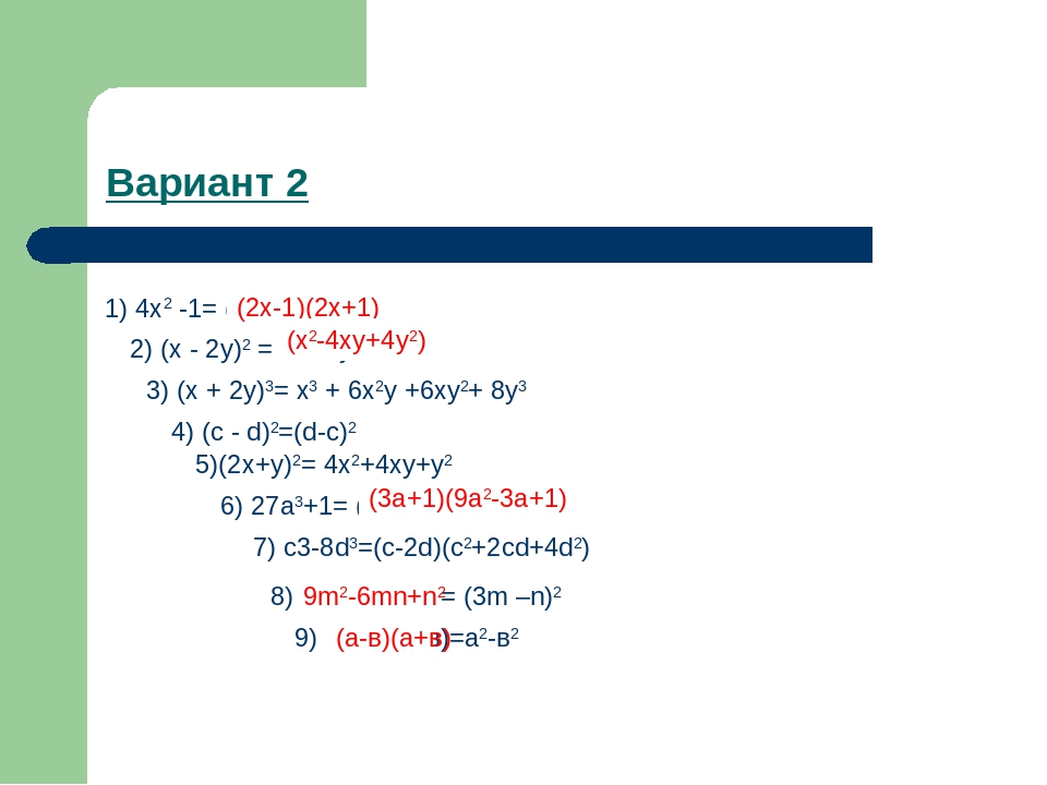 Вариант 2 1) 4х2 -1= (2х -1)2 (2х-1)(2х+1) 2) (х - 2у)2 = х2 +4у2 3) (х + 2у)...