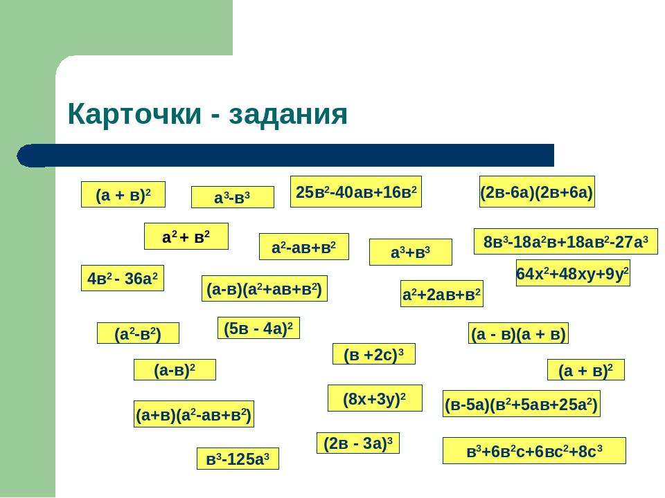 Карточки - задания а3+в3 (а + в)2 (2в-6а)(2в+6а) а2 + в2 а3-в3 4в2 - 36а2 (а2...