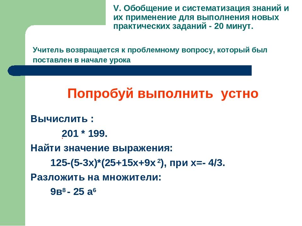 . V. Обобщение и систематизация знаний и их применение для выполнения новых п...