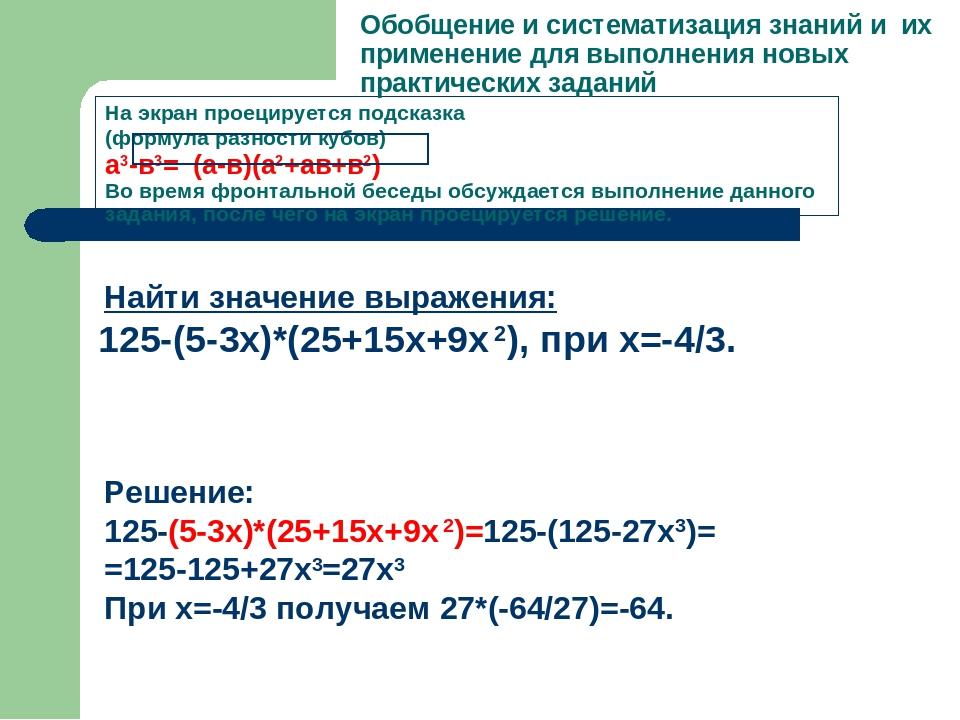 На экран проецируется подсказка (формула разности кубов) а3-в3= (а-в)(а2+ав+в...