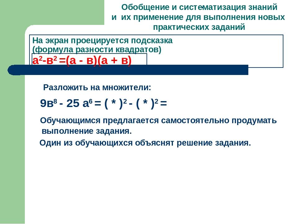 На экран проецируется подсказка (формула разности квадратов) а2-в2 =(а - в)(а...