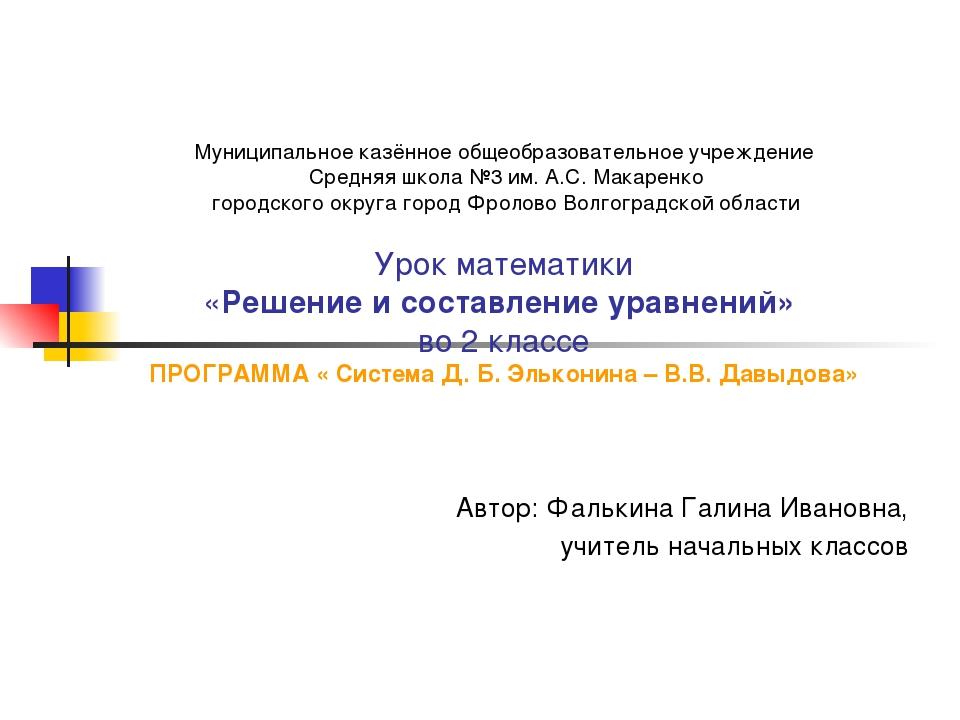 Муниципальное казённое общеобразовательное учреждение Средняя школа №3 им. А....