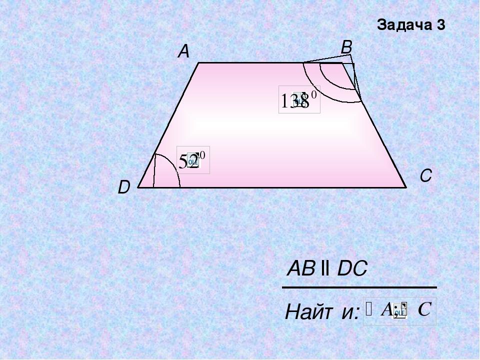 A D С B Найти: AB ll DC Задача 3