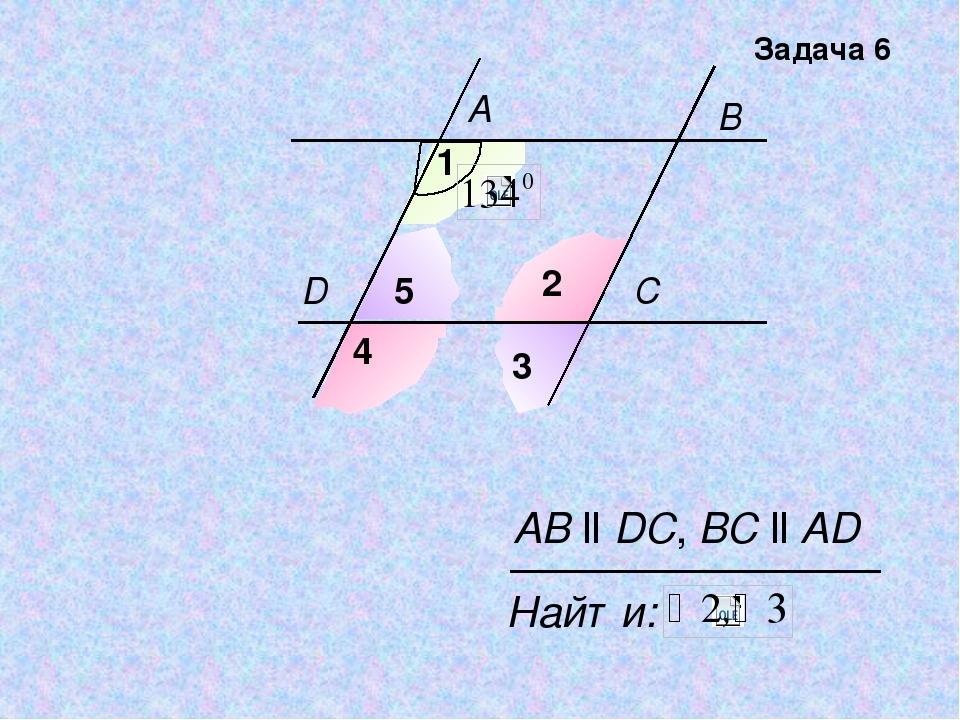 A B D C 1 2 3 AB ll DC, BC ll AD Найти: Задача 6 4 5
