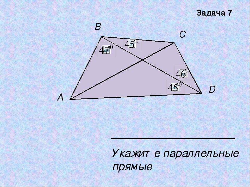 A B C D Укажите параллельные прямые Задача 7
