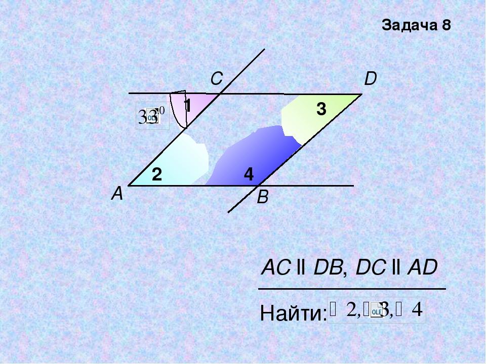 A D C B 1 2 3 4 AC ll DB, DC ll AD Найти: Задача 8