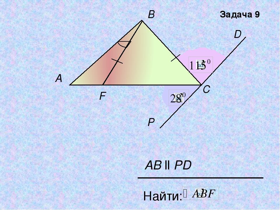 A B C F D P AB ll PD Найти: Задача 9
