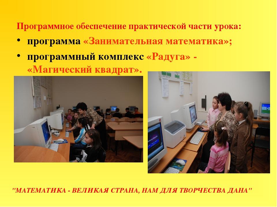 Программное обеспечение практической части урока: программа «Занимательная ма...
