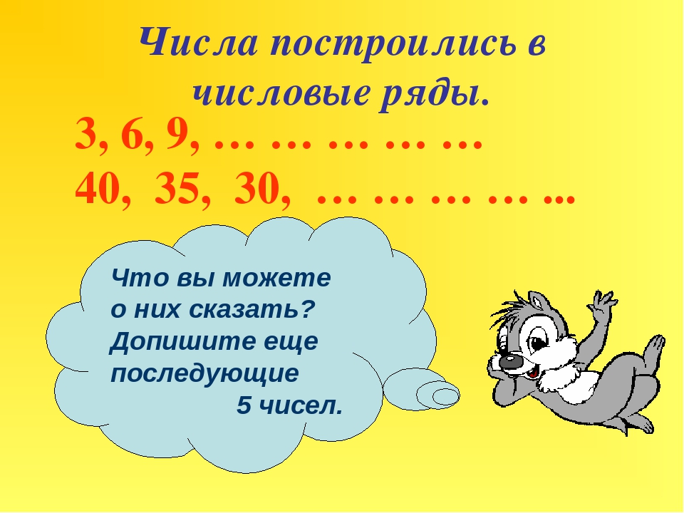 Числа построились в числовые ряды. 3, 6, 9, … … … … … 40, 35, 30, … … … … ......