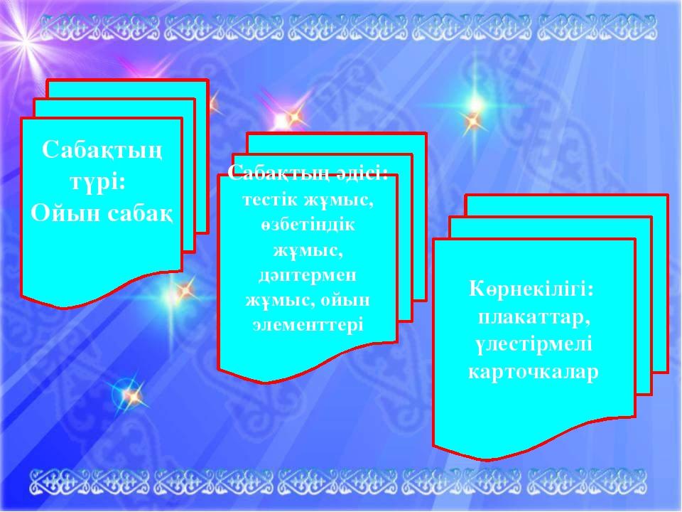 Сабақтың түрі: Ойын сабақ Сабақтың әдісі: тестік жұмыс, өзбетіндік жұмыс, дәп...