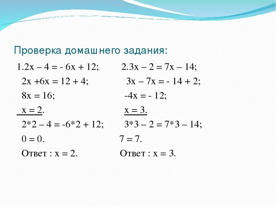 Проверка домашнего задания: 1.2х – 4 = - 6х + 12; 2.3х – 2 = 7х – 14; 2х +6х...