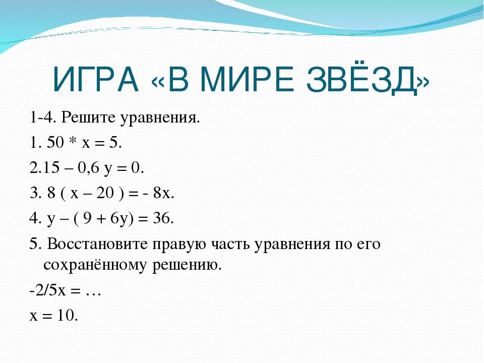 1-4. Решите уравнения. 1. 50 * х = 5. 2.15 – 0,6 у = 0. 3. 8 ( х – 20 ) = - 8...