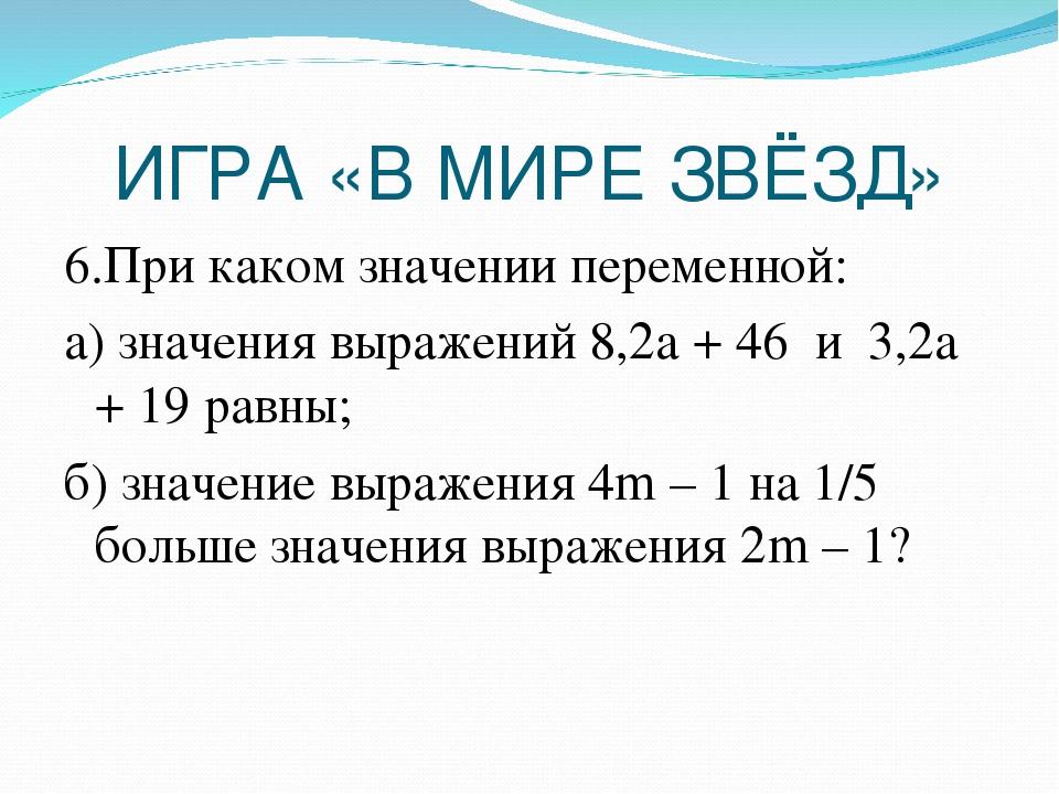 6.При каком значении переменной: а) значения выражений 8,2а + 46 и 3,2а + 19...