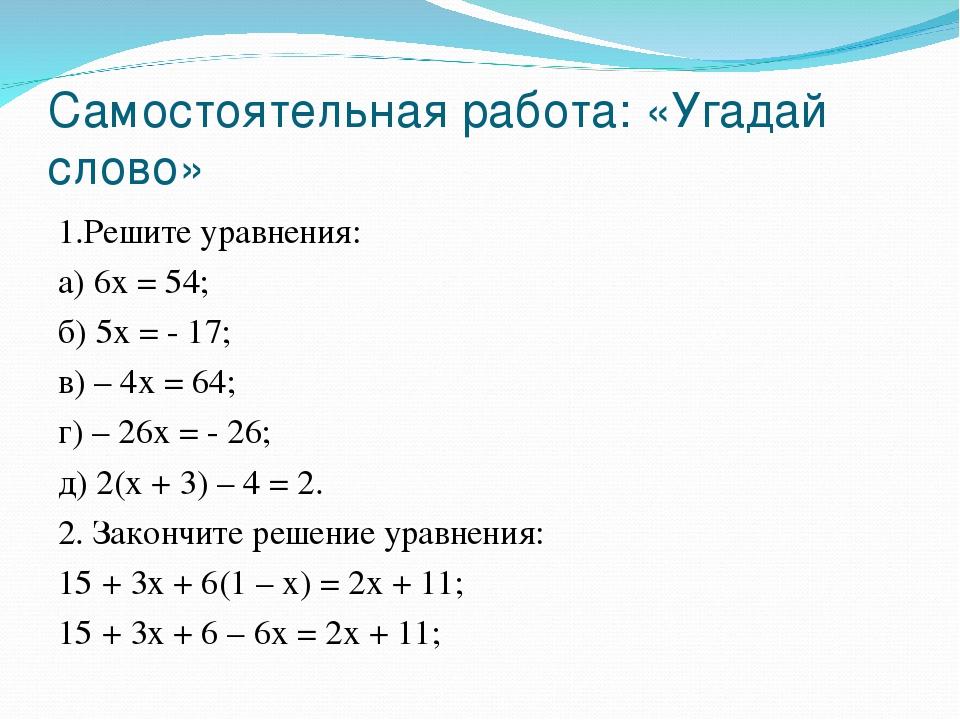 Самостоятельная работа: «Угадай слово» 1.Решите уравнения: а) 6х = 54; б) 5х...