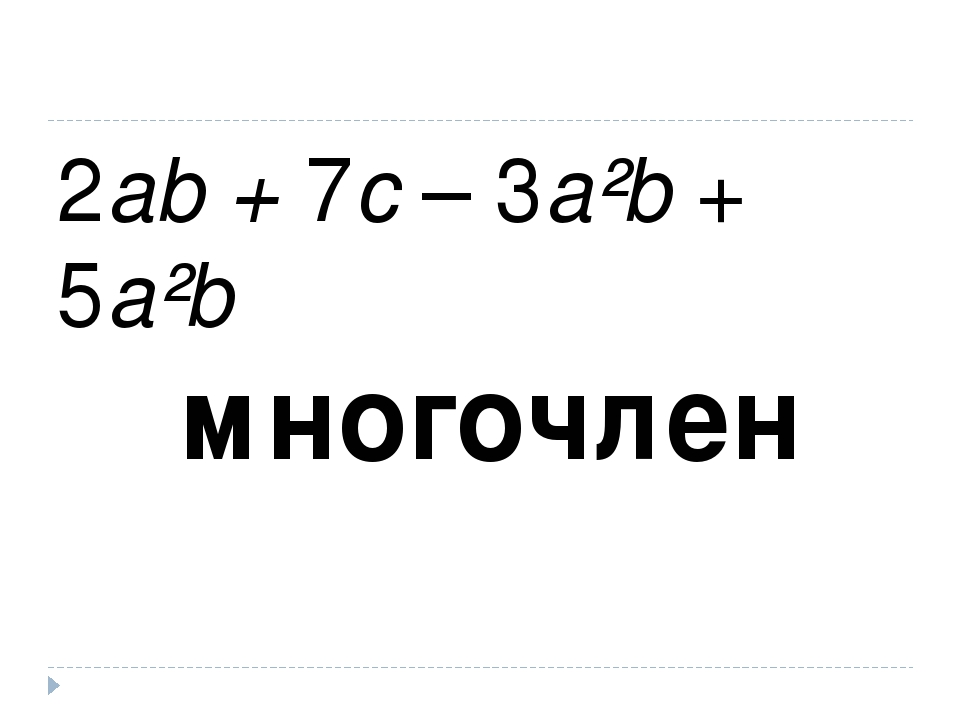 2ab + 7c – 3a²b + 5a²b многочлен