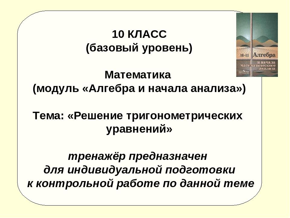10 КЛАСС (базовый уровень) Математика (модуль «Алгебра и начала анализа») Тем...