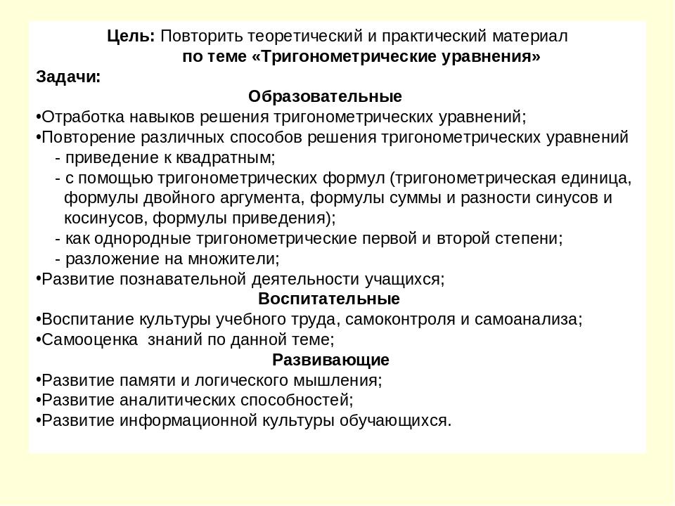 Цель: Повторить теоретический и практический материал по теме «Тригонометриче...