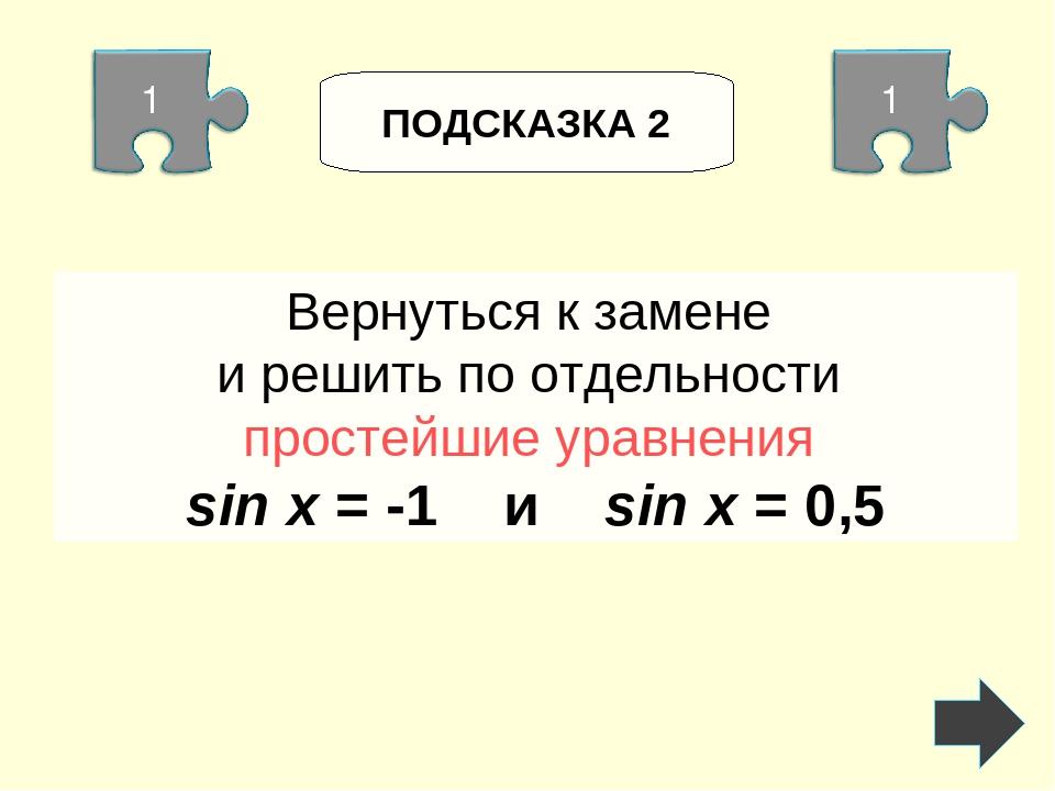 ПОДСКАЗКА 2 Вернуться к замене и решить по отдельности простейшие уравнения s...