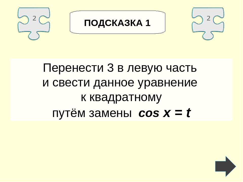 ПОДСКАЗКА 1 Перенести 3 в левую часть и свести данное уравнение к квадратному...