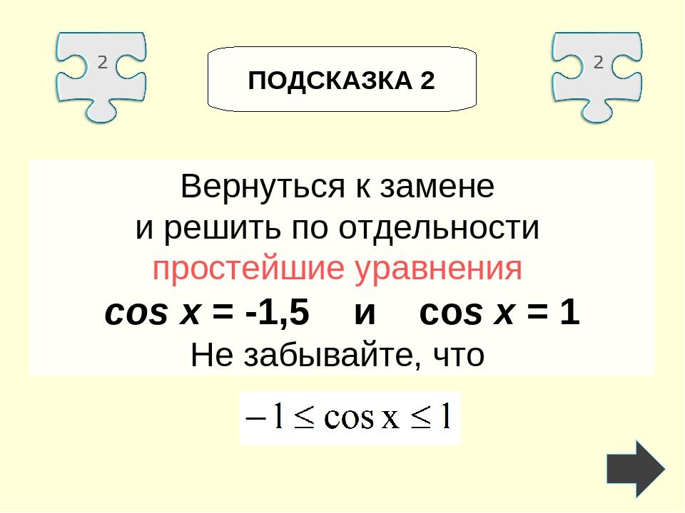 ПОДСКАЗКА 2 Вернуться к замене и решить по отдельности простейшие уравнения c...