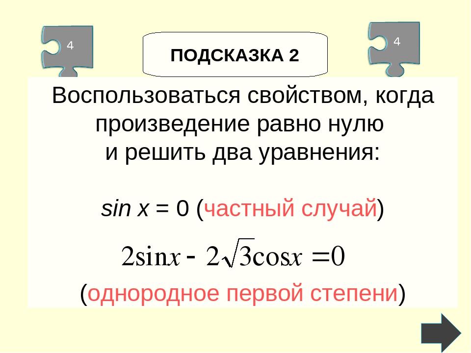 ПОДСКАЗКА 2 Воспользоваться свойством, когда произведение равно нулю и решить...