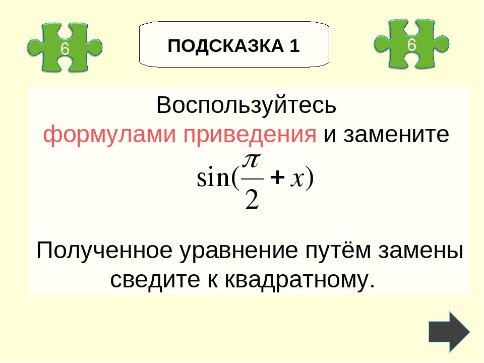 ПОДСКАЗКА 1 Воспользуйтесь формулами приведения и замените Полученное уравнен...