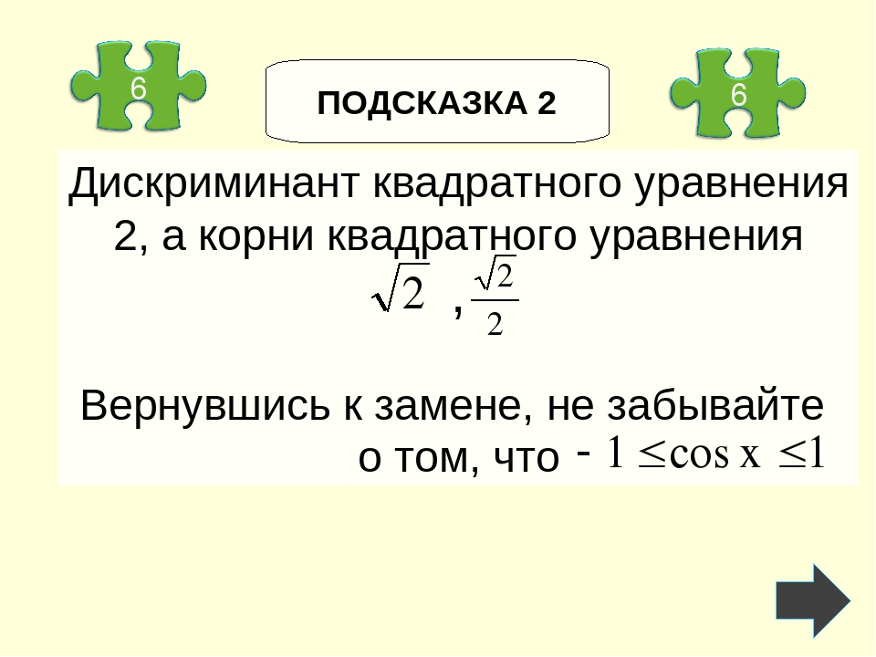 ПОДСКАЗКА 2 Дискриминант квадратного уравнения 2, а корни квадратного уравнен...