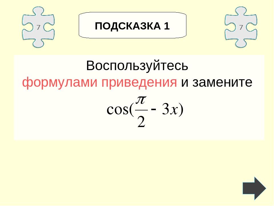 ПОДСКАЗКА 1 Воспользуйтесь формулами приведения и замените