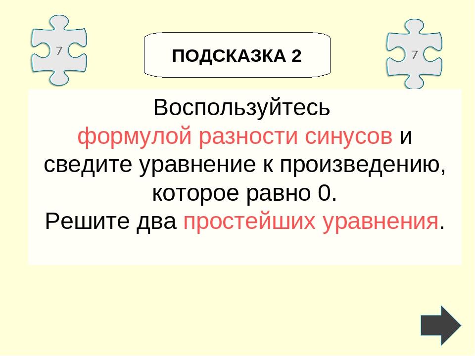 ПОДСКАЗКА 2 Воспользуйтесь формулой разности синусов и сведите уравнение к пр...